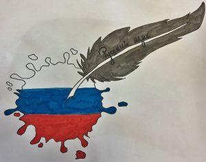 """Erasmus+ projektas ,,Aktyviai mokomės rusų kalbos"""""""